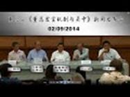 讲座会:董总发言机制与关中
