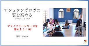 10月5日(土)アシュタンガヨガの質を高めるWS/Nanae先生