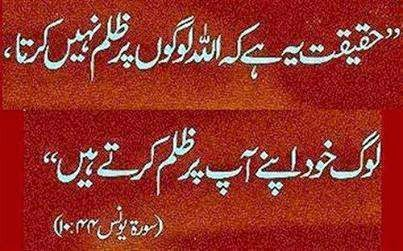 Aqwal e zareen sms anmol moti golden words wallpapers islamic best islamic quotes in urdu thecheapjerseys Gallery
