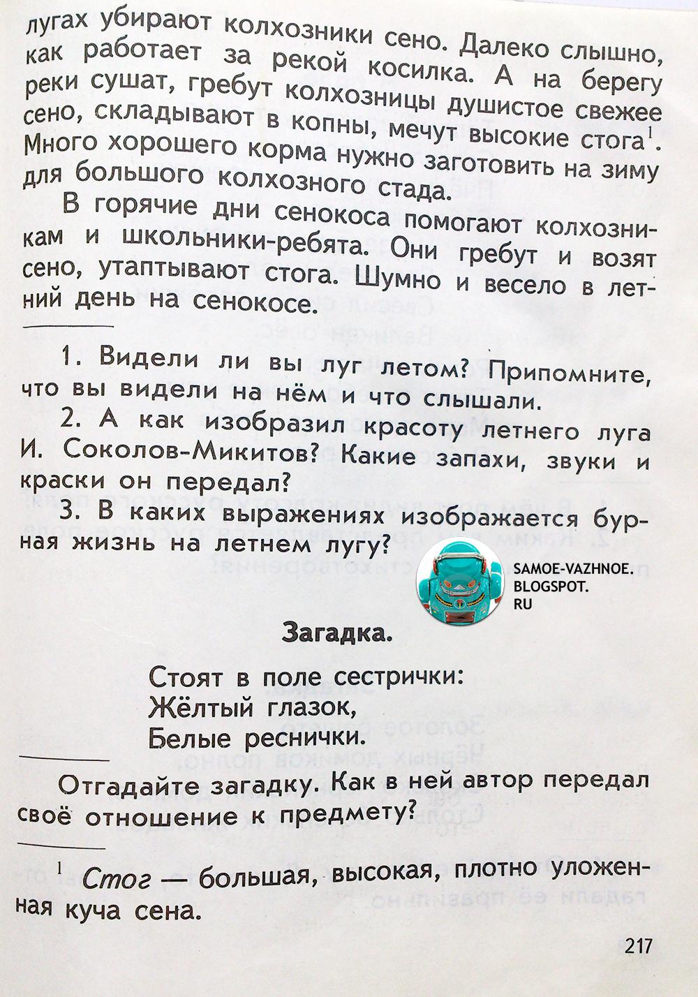 Соколов-Микитов Горячая пора читать онлайн учебник скан