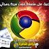 Download Last Version Of Google Chrome 23.0.127 تحميل المتصفح جوجل كروم اخر اصدار 1.64