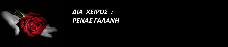 ΔΙΑ ΧΕΙΡΟΣ ΡΕΝΑΣ ΓΑΛΑΝΗ