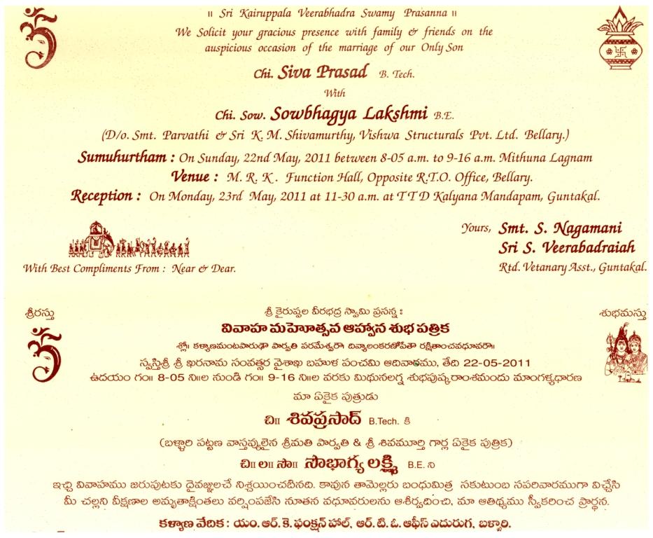 Kannada Wedding Invitation Wordings guitarreviewsco