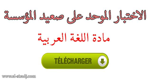 الاختبار الموحد على صعيد المؤسسة مادة اللغة العربية
