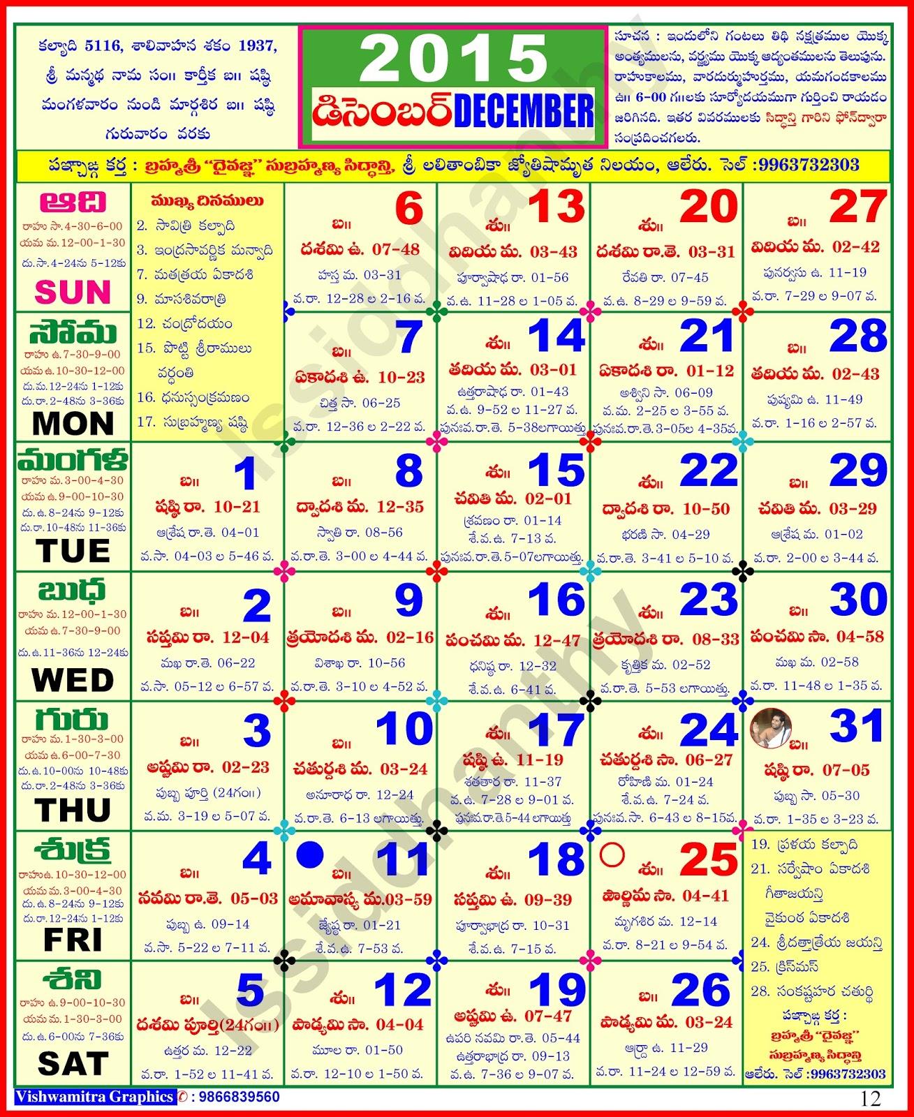 2015 Calendar _by L S Siddhanthy_2015 క్యాలెండర్ ...