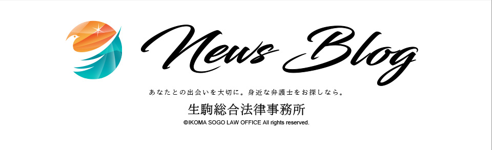 生駒総合法律事務所 ニュースブログ