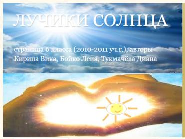 Блог 6 класса  2010-2011 уч.г.