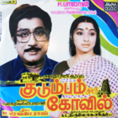 Watch Kudumbam Oru Kovil (1987) Tamil Movie Online