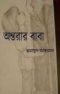 Antorar Baba Download Antorar Baba by Humayun Ahmed pdf