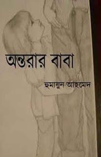 Antorar Baba Download Antorar Baba by Humayun Ahmed pdf