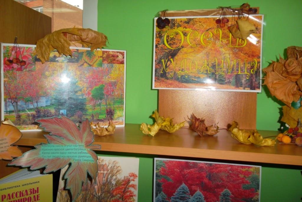 выставка про осень