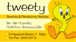          &#39;&#39; TWEETY &#39;&#39;