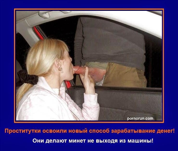 По проституток прикол телефону про