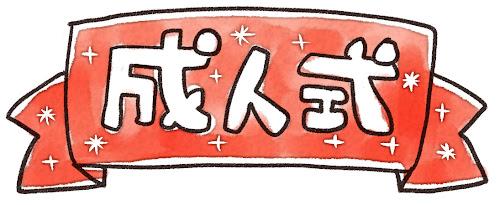 「成人式」のイラスト文字
