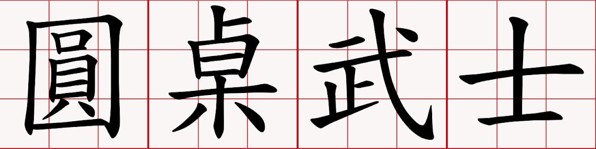 臺北市立大學附小 圓桌武士-桌球校隊網頁