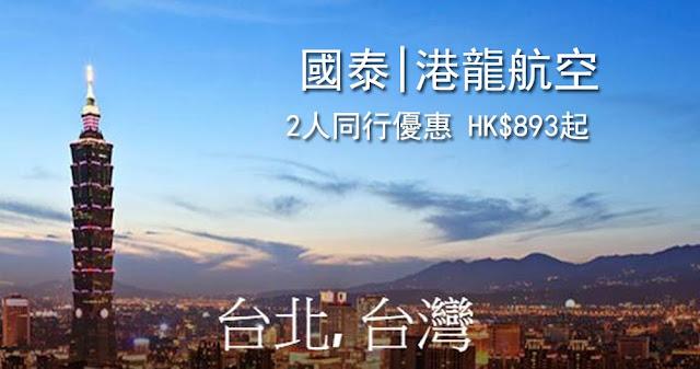國泰 / 港龍航空【2人同行】香港往來台北、高雄、台中$893起(連稅$1291) ,暑假尾出發。
