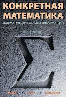 книга «Конкретная математика. Математические основы информатики» (2-е издание)