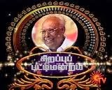 Sirappu Pattimandram Solomon Pappaiah  Sun Tv Pongal Special Program Shows 14-01-2014