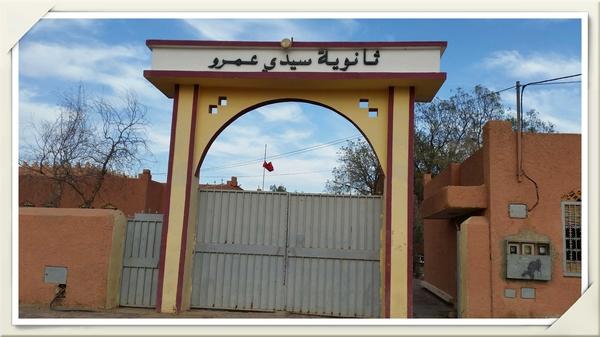 الثانوية التأهيلية سيدي عمرو بتازارين