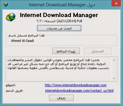 برنامج Internet Download Manager 6.21 final build 1 full Crack آخر اصدار