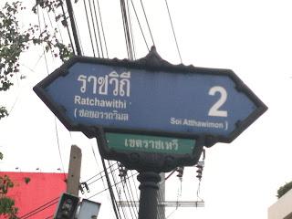 Tajlandia 2011: tak to się zaczyna 4