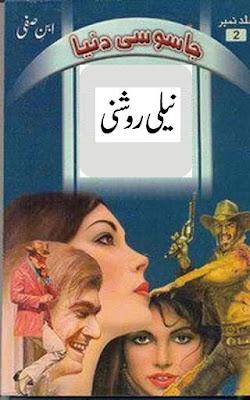 Neeli Roshni By Ibne Safi