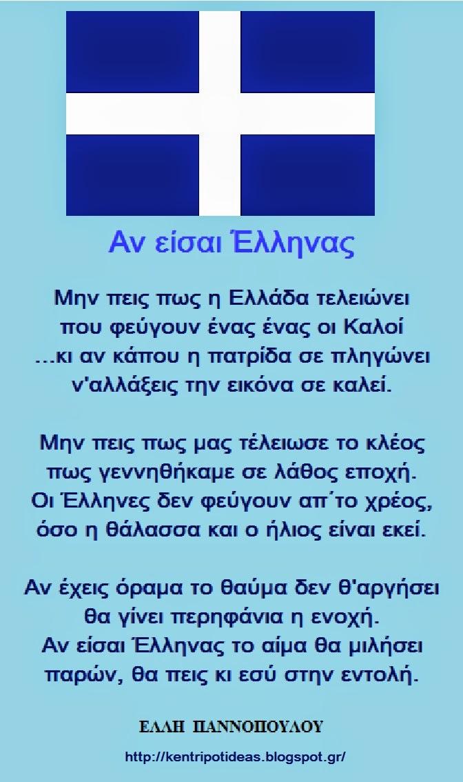 Αν είσαι Έλληνας