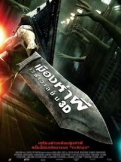ดูหนังออนไลน์ Silent Hill Revelation : เมืองห่าผี เรฟเวเลชั่น