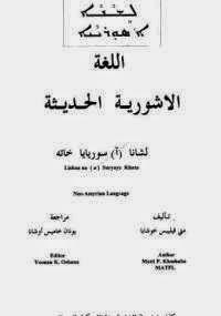 تعلم اللغة الآشورية الحديثة - كتابي أنيسي