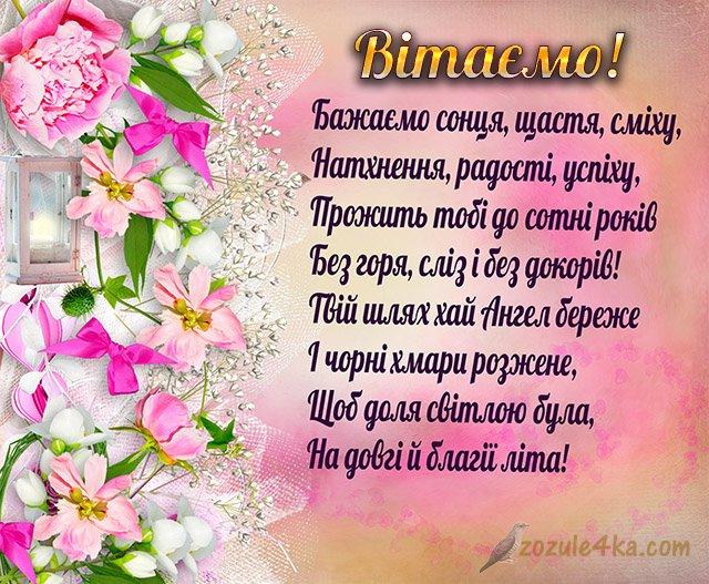 Короткое поздравление с днем рождения на украинском языке женщине