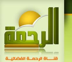 التردد الجديد لقناة الرحمة 2013 Al Rahma TV علي القمر الصناعي نور سات