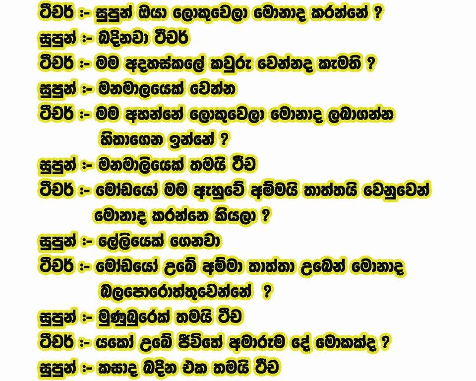 Sinhala FB Comments