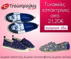 troumpoukis