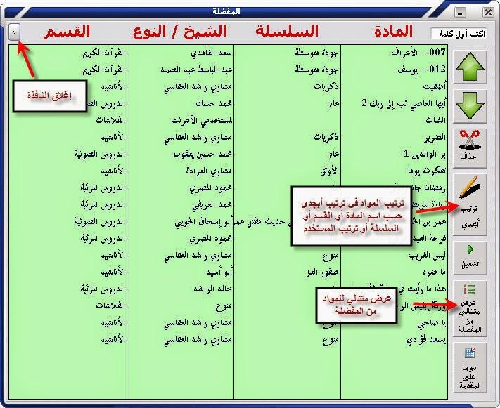 تحميل برنامج حقيبة المسلم اخر اصدار
