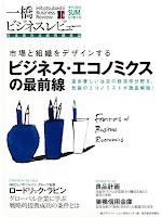 【一橋ビジネスレビュー】 2013年度 Vol.61-No.1
