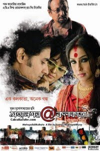 Mahanagar@Kolkata (2010) - Bengali Movie