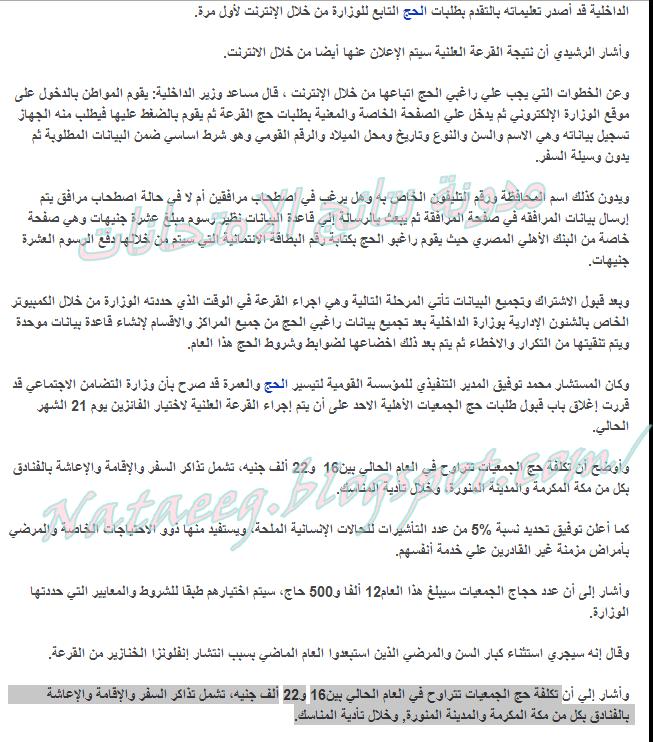الان رابط التقدم بطلبات حج القرعة عبر الانترنت 2014 وزارة الداخيليه