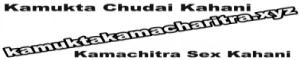 Kamukta Chudai Kahani | Kamacharitra Sex Stories | Desi Chudai Stories