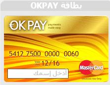 البطاقة البنكية اوكي باي  OKPAY