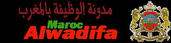 Alwadifa Maroc  Concours 2017 offre d'emploi - الوظيفة مروك