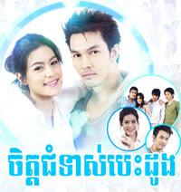 Chit Chumtoas Besdong [14 END] Thai Lakorn