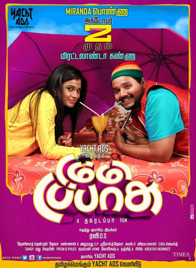 Watch Dummy Tappasu (2015) DVDRip Tamil Full Movie Watch Online Free Download