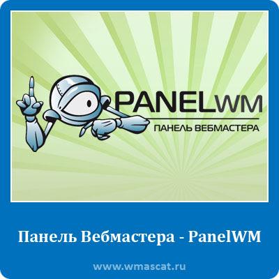 Панель вебмастера - PanelWM
