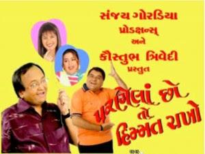 Parnela Chho To Himmat Rakho