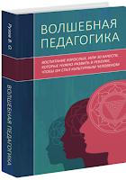 Рузов В.О. Волшебная педагогика