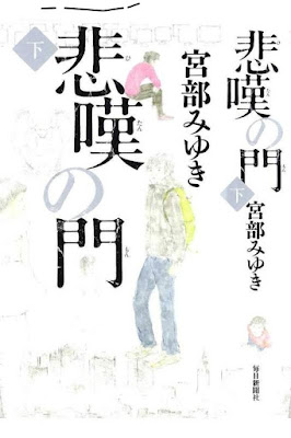 [Novel] 悲嘆の門 上下巻 [Hitan no Mon Joukan+Gekan] rar free download updated daily