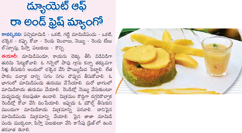 Healthy food recipes raw and fresh mango recipe in telugu forumfinder