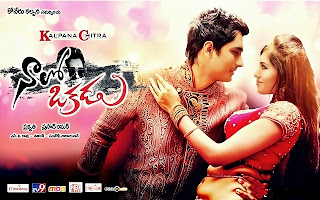 Naalo Okadu Telugu Movie Review Rating