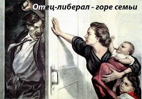 Осторожно! Не стань им!