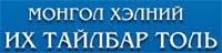 Монгол үгний утга